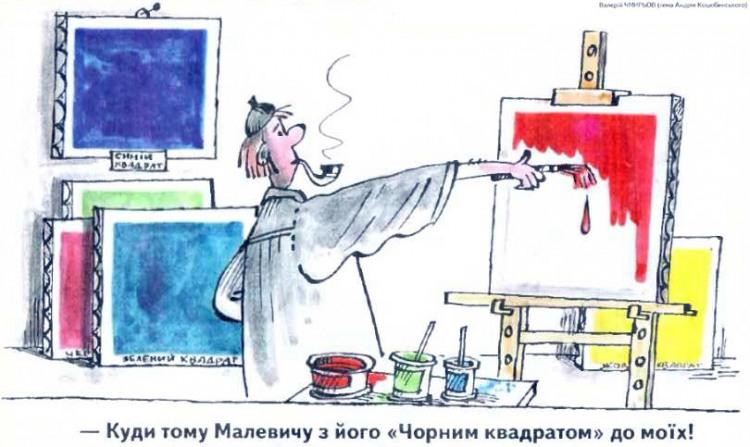 Малюнок  про художників, картини журнал перець