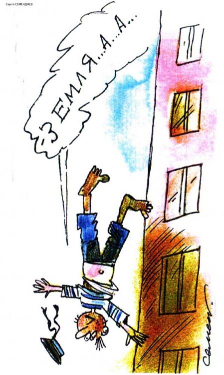 Малюнок  про моряків, падіння, чорний журнал перець