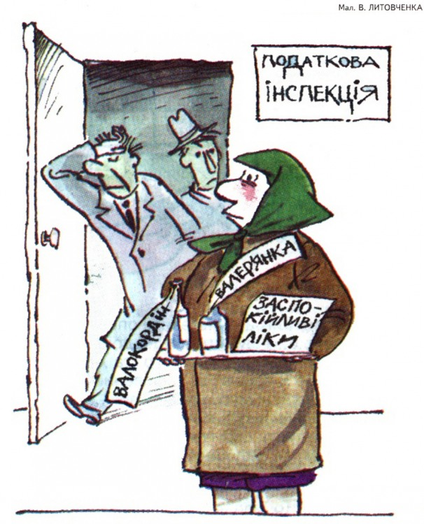 Малюнок  про податкову інспекцію, валер'янку журнал перець