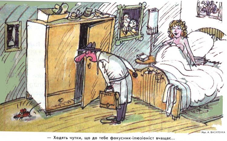Малюнок  про чоловіка, дружину, шафу, коханців, фокусника журнал перець