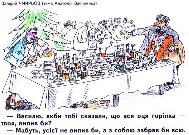 Малюнок  про новий рік, горілку, п'яних журнал перець