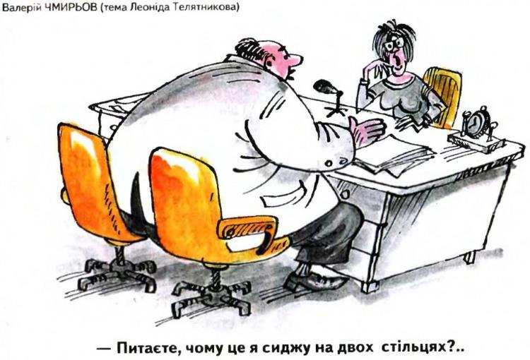 Малюнок  про товстих людей, стільці журнал перець