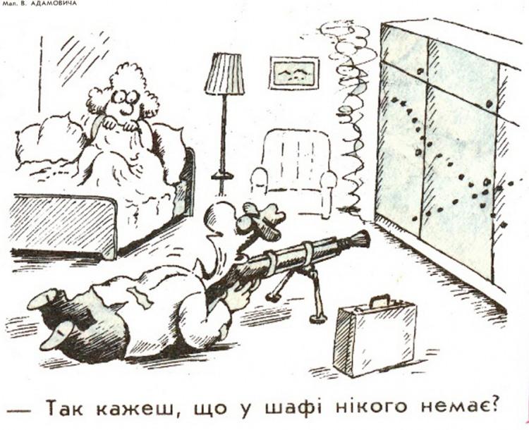 Малюнок  про чоловіка, дружину, шафу, чорний журнал перець