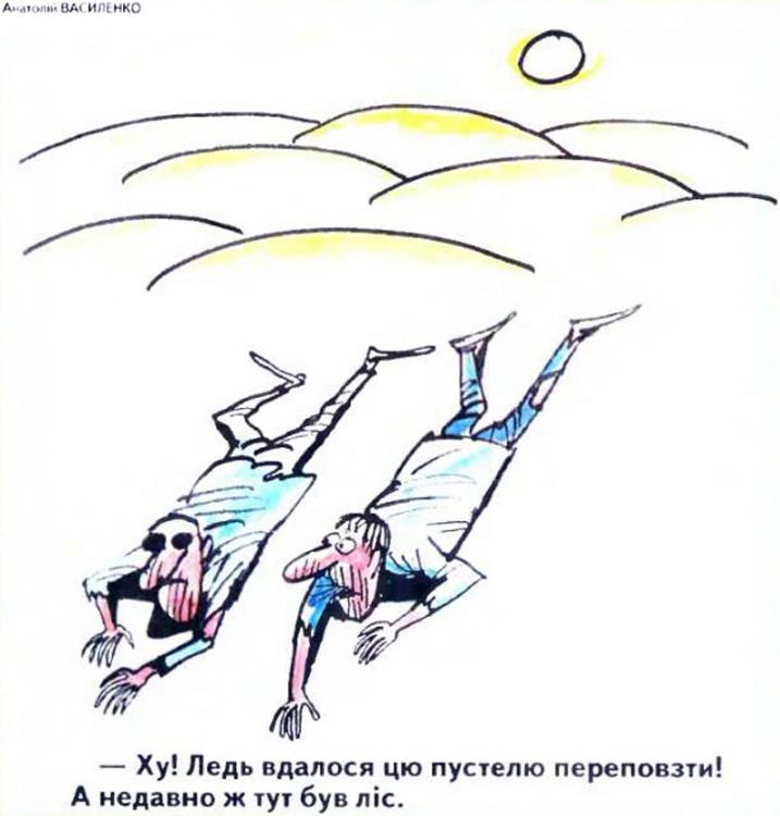 Малюнок  про пустелю журнал перець