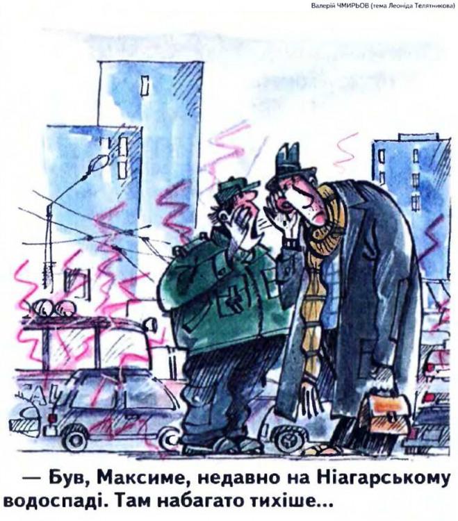 Малюнок  про галас, місто журнал перець
