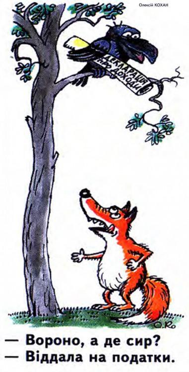 Малюнок  про ворону, лисицю, податки, сир журнал перець