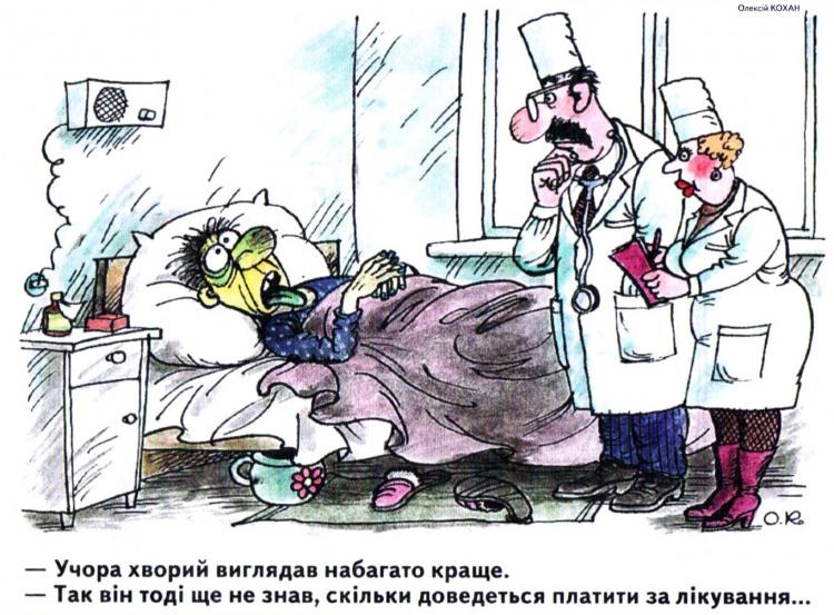 Малюнок  про лікарню, лікарів, хворих, чорний журнал перець
