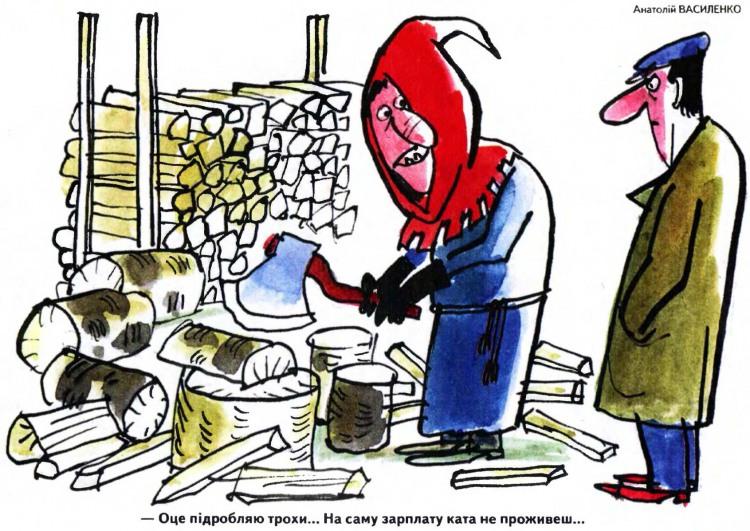 Малюнок  про ката, дрова журнал перець