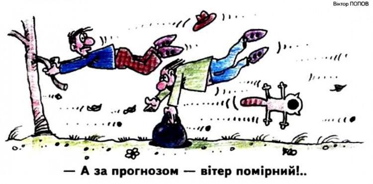Малюнок  про вітер журнал перець