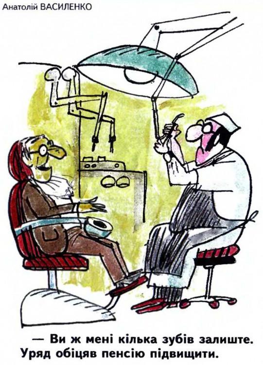 Малюнок  про стоматологів, пенсіонерів, пенсію, зуби, чорний журнал перець
