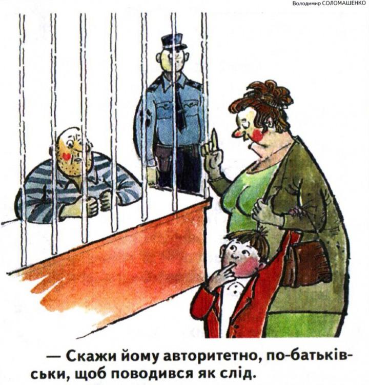 Малюнок  про в'язницю, тата, сина, авторитет журнал перець