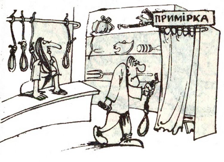 Малюнок  про мотузки, самогубство, чорний, цинічні журнал перець