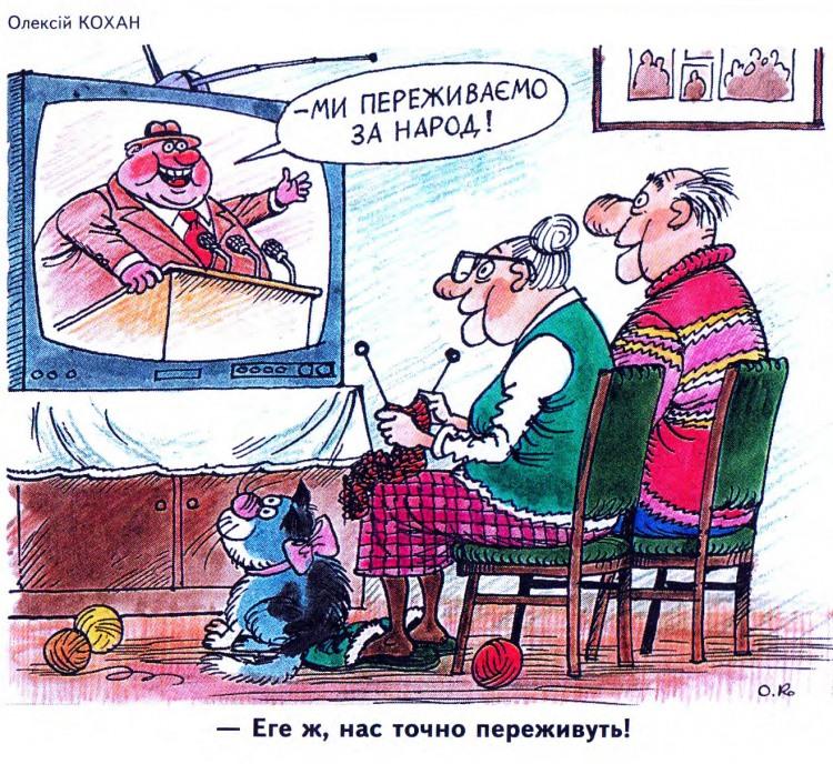 Малюнок  про політиків, народ, телевізор, гра слів журнал перець