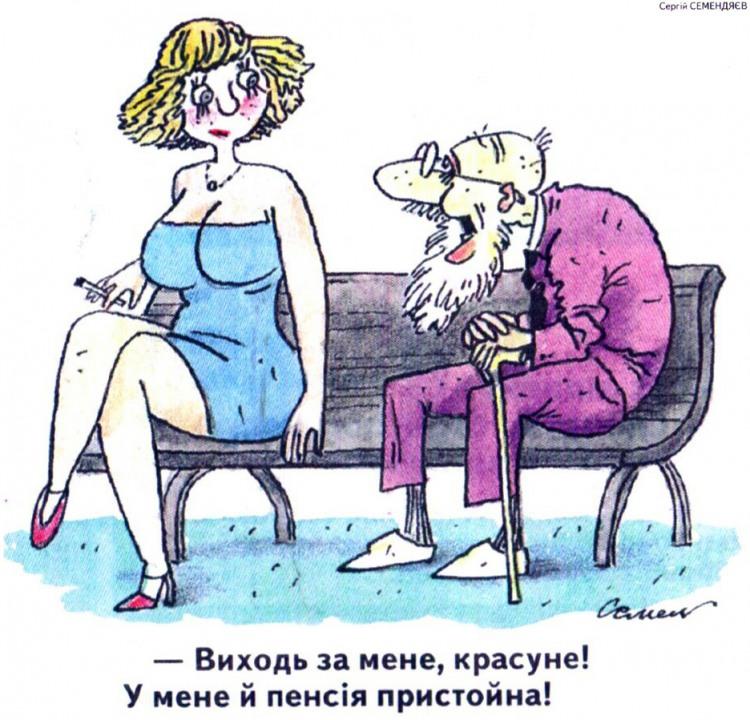 Малюнок  про пенсіонерів, пропозицію руки і серця журнал перець