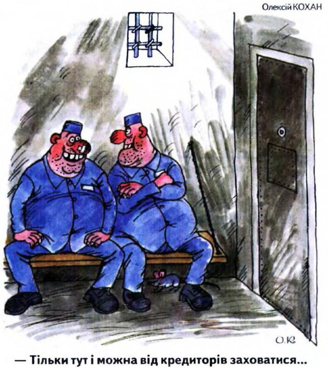Малюнок  про в'язницю, кредиторів журнал перець