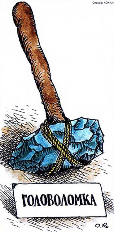 Малюнок  про молоток, первісних людей, гра слів, чорний журнал перець