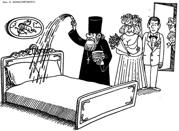 Малюнок  про молодят, ліжко, священиків, першу шлюбну ніч журнал перець