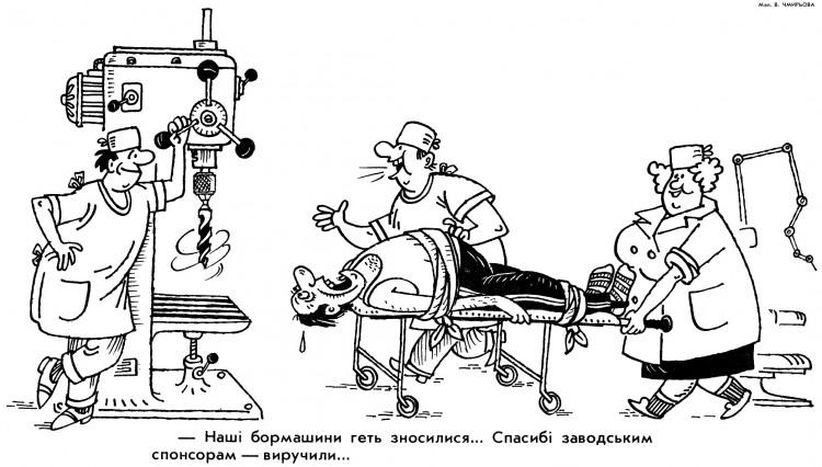 Малюнок  про стоматологів, чорний журнал перець