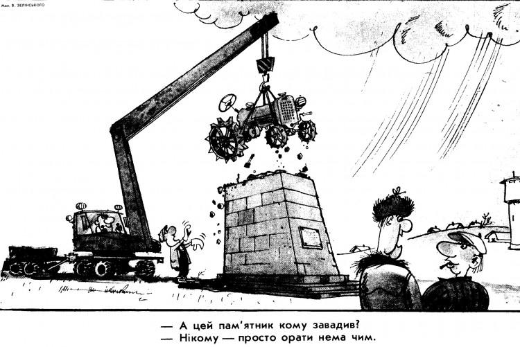 Малюнок  про пам'ятник, трактор журнал перець