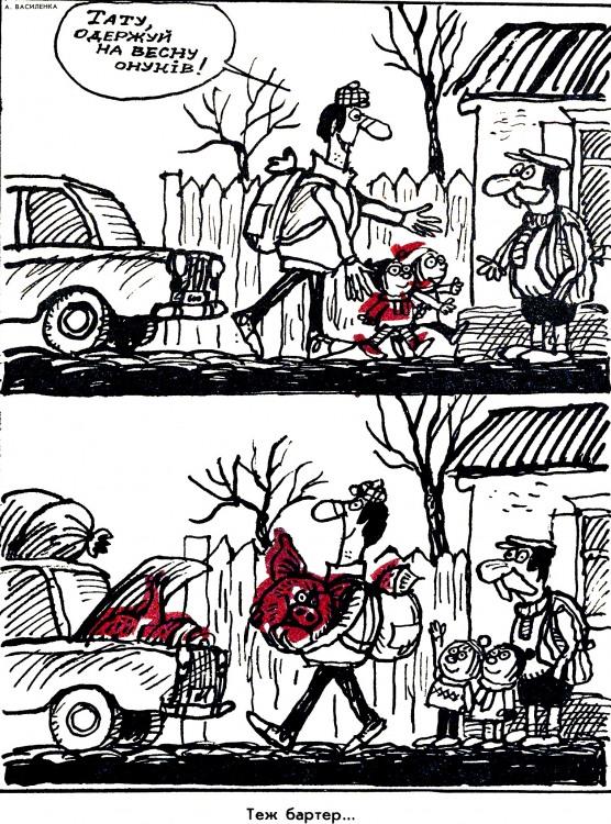 Малюнок  про батьків, дітей, онуків журнал перець