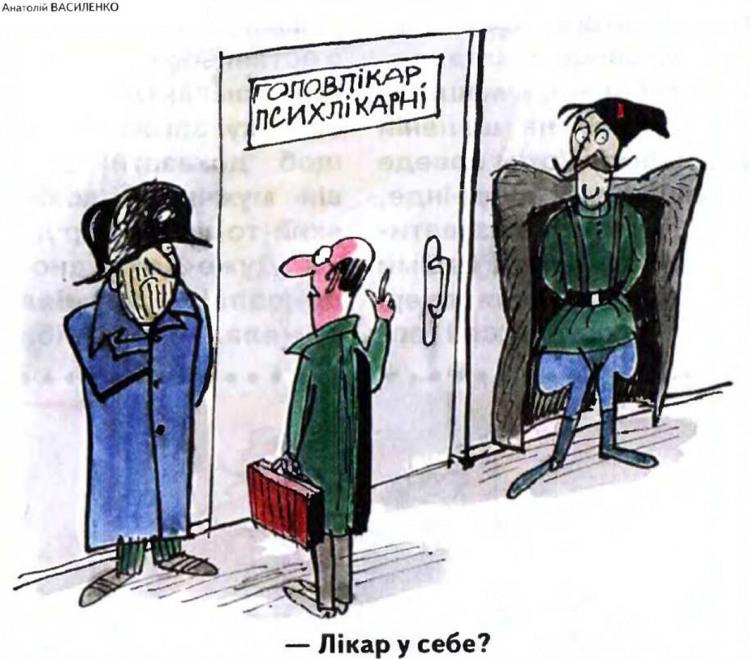 Малюнок  про психіатрів журнал перець