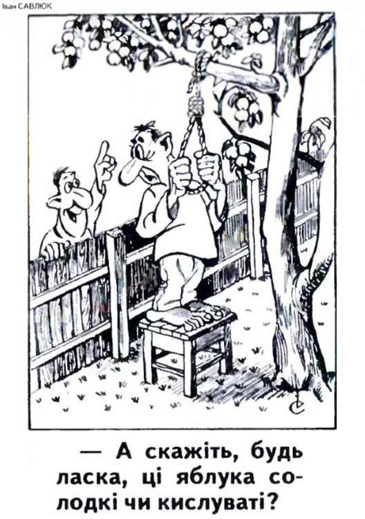 Малюнок  про самогубство, яблука, цинічні журнал перець