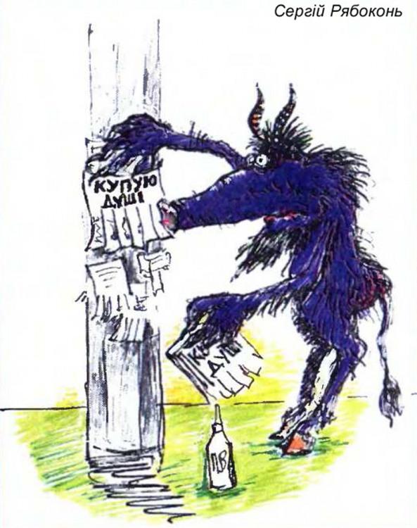 Малюнок  про чорта, душу, оголошення журнал перець