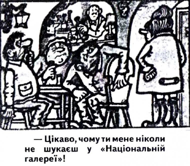 Малюнок  про чоловіка, дружину, бар, пошук журнал перець