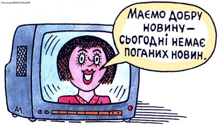 Малюнок  про телевізор, новини журнал перець