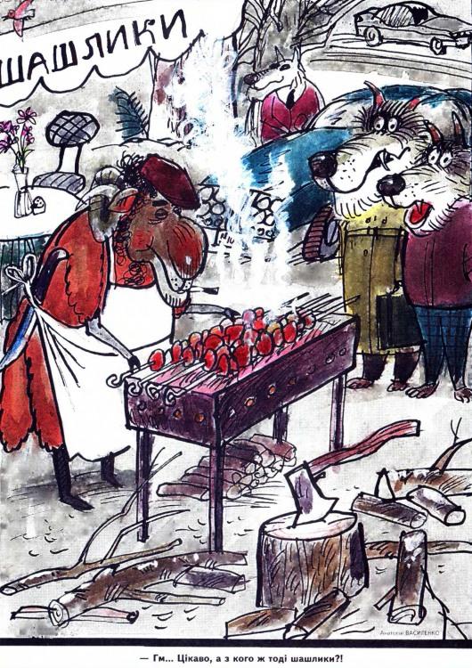 Малюнок  про вовків, баранів, шашлик журнал перець