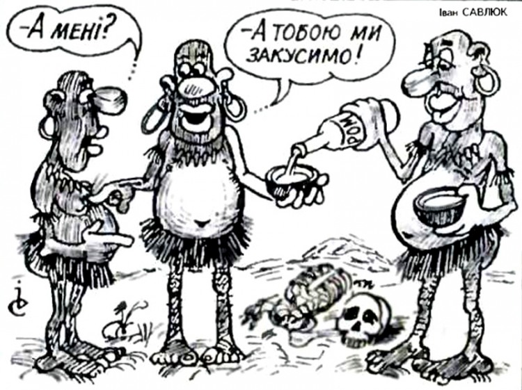 Малюнок  про канібалів, ром, закуску, чорний журнал перець