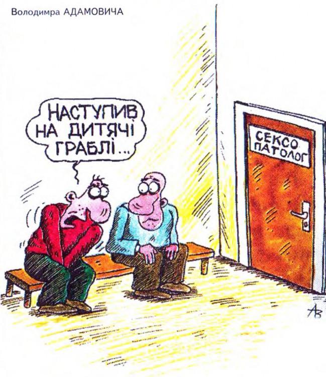 Малюнок  про сексопатолога, граблі журнал перець