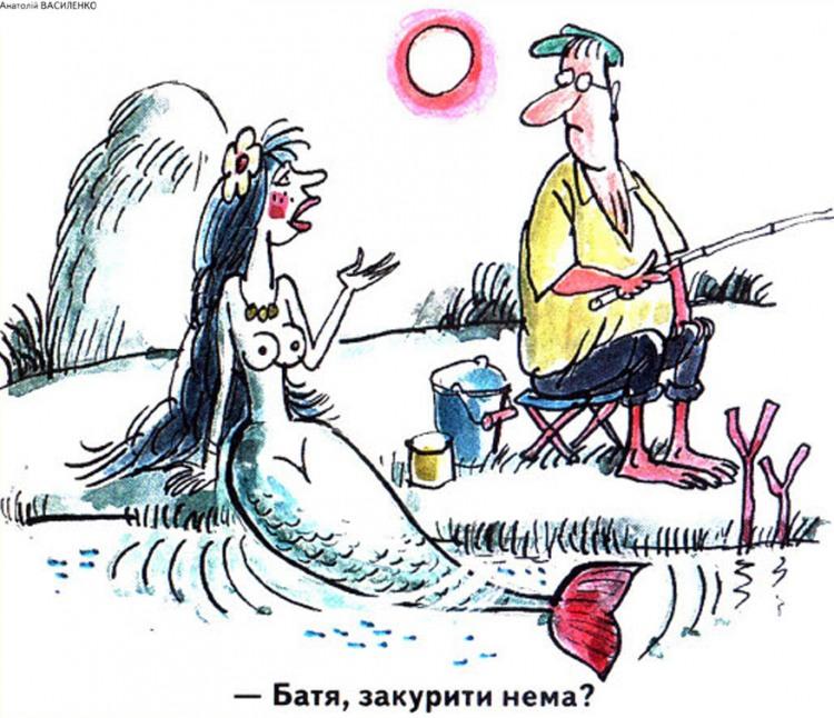 Малюнок  про рибалок, русалок, паління, вульгарний журнал перець