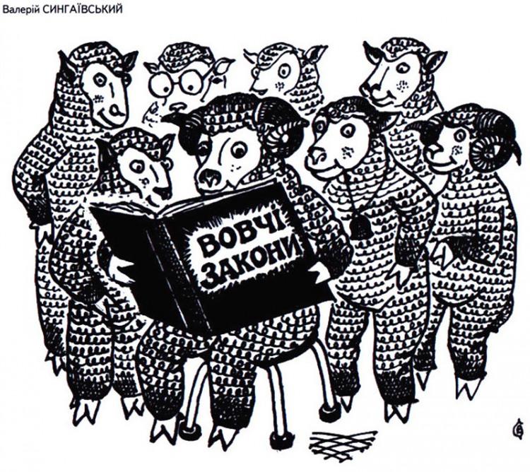 Малюнок  про баранів, закон, вовків журнал перець