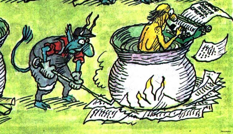 Малюнок  про пекло, письменників журнал перець