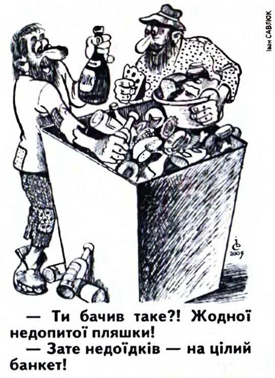 Малюнок  про бомжів, жебраків, смітник журнал перець