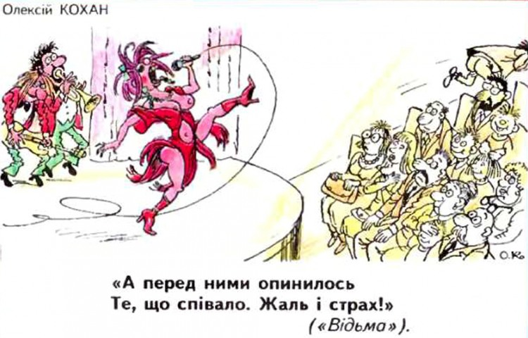 Малюнок  про співаків, вульгарний журнал перець