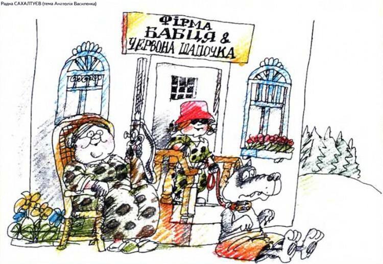 Малюнок  про червону шапочку журнал перець