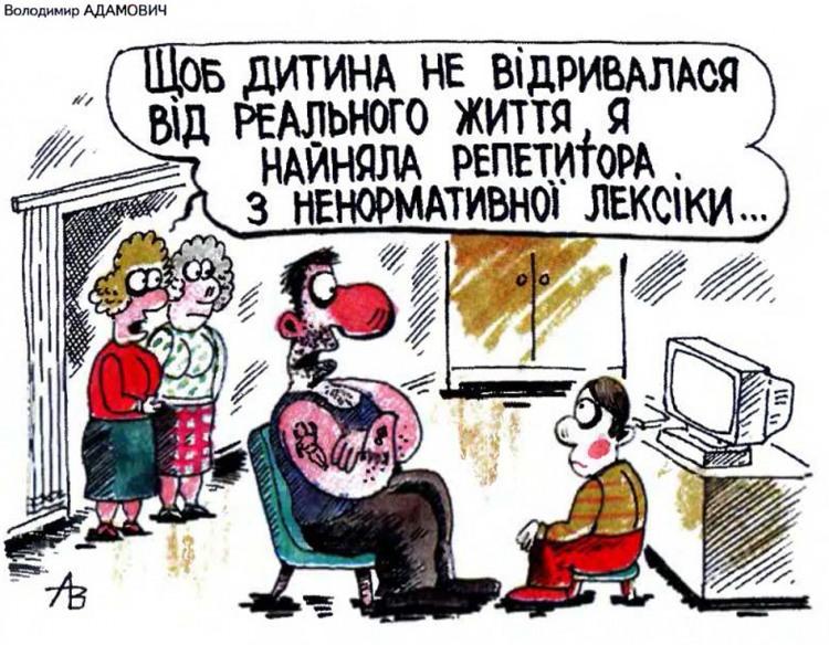 Малюнок  про дітей, матюки журнал перець