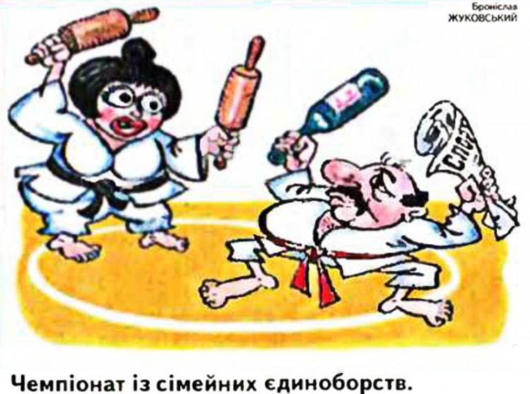 Малюнок  про чоловіка, дружину, качалку, карате, конфлікти журнал перець