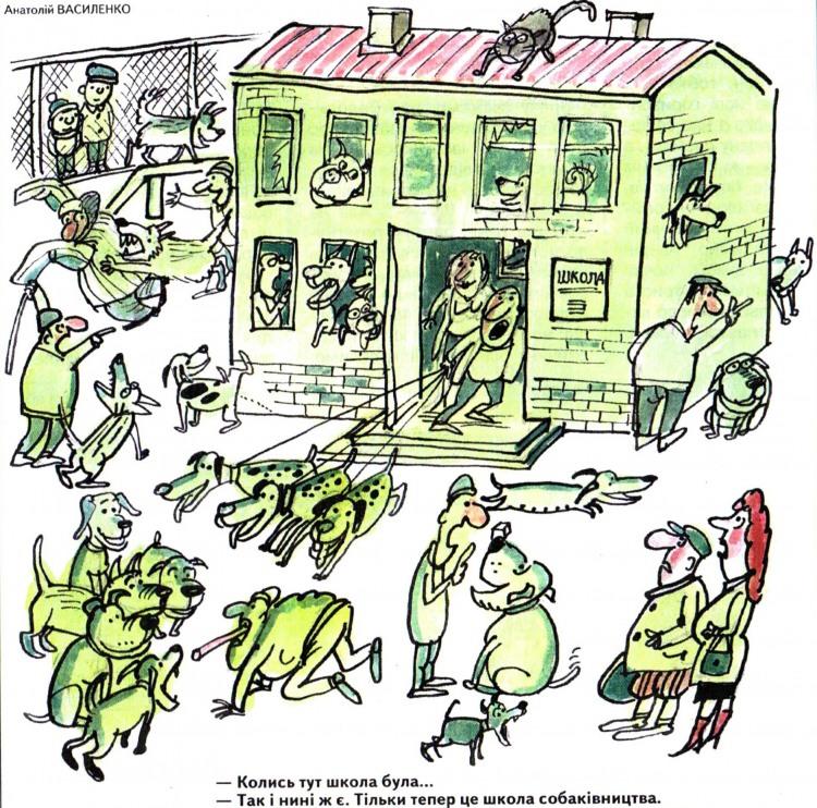 Малюнок  про школу, собак журнал перець