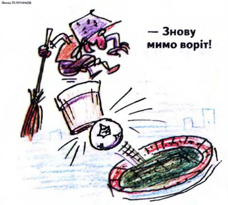 Малюнок  про бабу-ягу, футбол, м'яч журнал перець