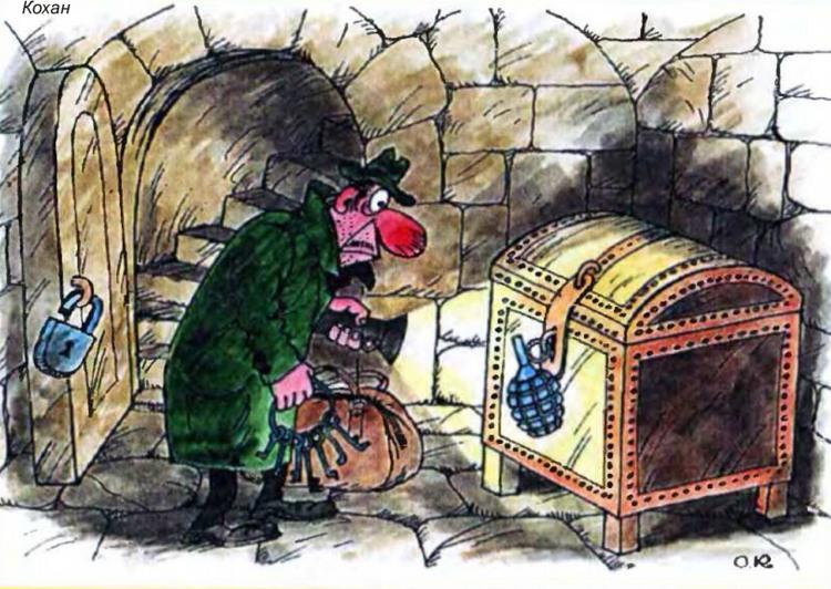Малюнок  про скриню, гранату, злодіїв журнал перець