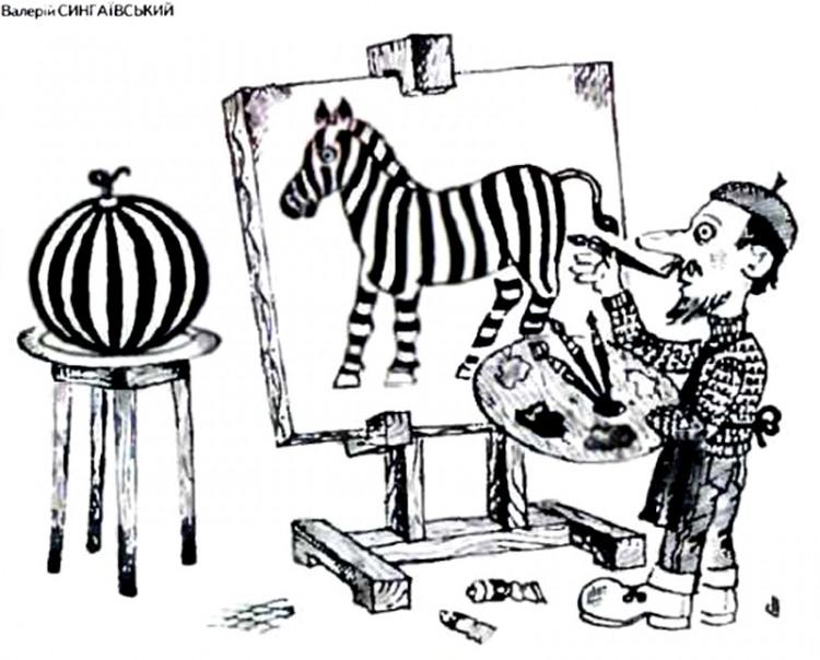 Малюнок  про зебру, кавун, художників журнал перець
