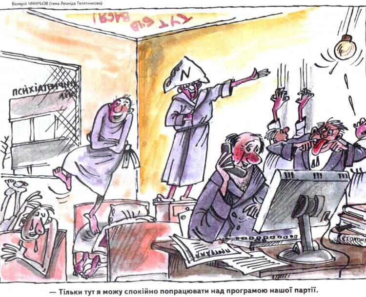 Малюнок  про божевільних, психіатричну лікарню, політиків журнал перець