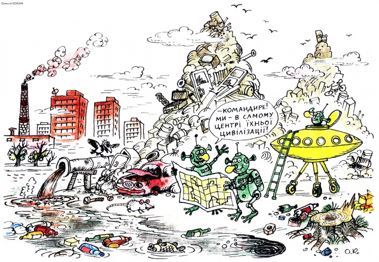 Малюнок  про забруднення, нло, інопланетян журнал перець