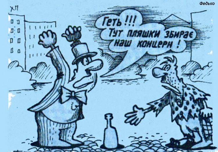 Малюнок  про жебраків, пляшку журнал перець