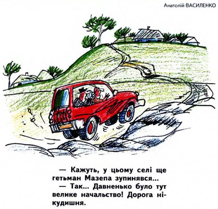 Малюнок  про село, шляхи, чиновників журнал перець