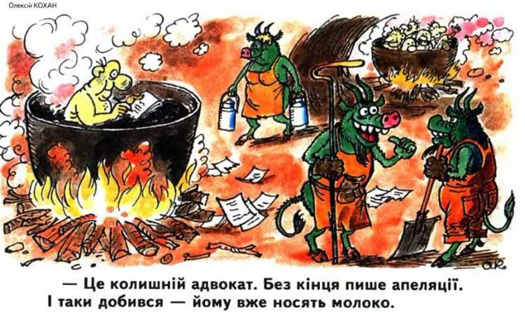 Малюнок  про адвокатів, пекло, чорта журнал перець