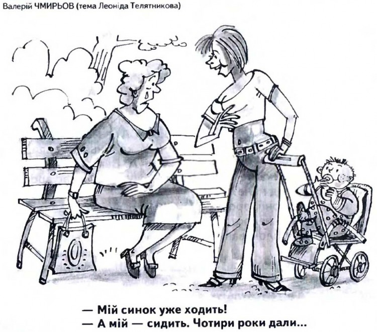 Малюнок  про сина, чорний, гра слів журнал перець
